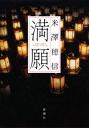 満願-【電子書籍】
