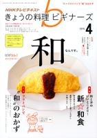 NHKきょうの料理ビギナーズ2015年4月号
