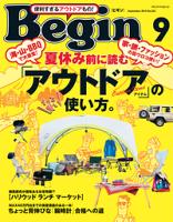 Begin(ビギン)2015年09月号