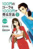 コミック版100円のコーラを1000円で売る方法2