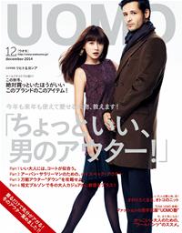 UOMO2014年12月号【無料試し読み版】