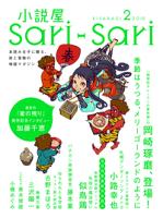 小説屋sariーsari2015年2月号