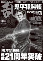 コミック乱2014年7月号