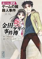 金田一少年の事件簿File(34)ゲームの館殺人事件1巻