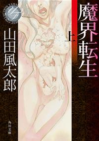 魔界転生(上)