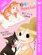 ネコ漫画Special!マーガレットコミックスNEWS特別号