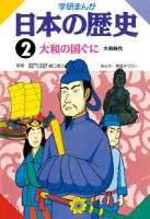 日本の歴史2大和の国ぐに大和時代