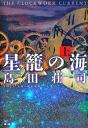 星籠の海 上-【電子書籍】