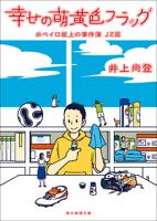 幸せの萌黄色フラッグホペイロ坂上の事件簿J2篇