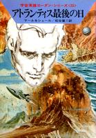 宇宙英雄ローダン・シリーズ電子書籍版70アトランティス最後の日