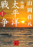 新装版小説太平洋戦争(1)
