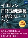 イエレンFRB副議長公聴会スピーチ全文-【電子書籍】