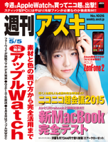 週刊アスキー2015年5/5号