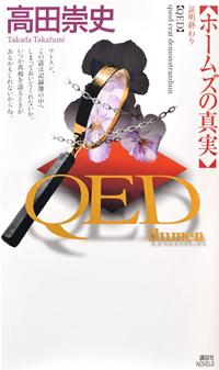 QED 〜flumen〜 ホームズの真実