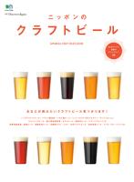 別冊DiscoverJapanニッポンのクラフトビール