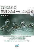 CGのための物理シミュレーションの基礎-【電子書籍】