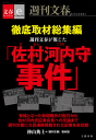 徹底取材総集編 週刊文春が報じた「佐村河内守事件」