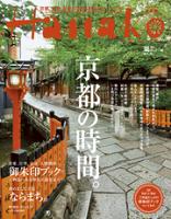 Hanako2014年9月25日号No.1072
