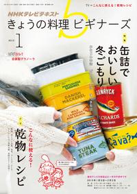 NHKきょうの料理ビギナーズ2015年1月号