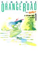 きまぐれオレンジ★ロード1巻