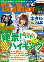 TokaiWalker東海ウォーカー20156月号