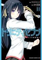 トリニティセブン7人の魔書使い(11)【電子特別版】