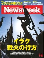ニューズウィーク日本版2014年7月8日2014年7月8日