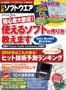 日経ソフトウエア 2015年 03月号 [雑誌]-【電子書籍】