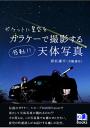 ガラケーで撮影する 感動!!天体写真〜ポケットに星空を〜-【電子書籍】