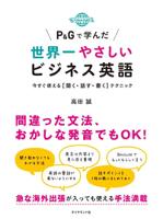 P&Gで学んだ世界一やさしいビジネス英語今すぐ使える[聞く・話す・書く]テクニック