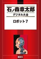 ロボット71巻