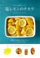 塩レモンのチカラきれいと健康をつくる!