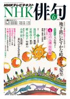 NHK俳句2015年6月号