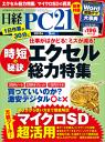 日経PC21 (ピーシーニジュウイチ) 2015年 05月号 [雑誌]-【電子書籍】