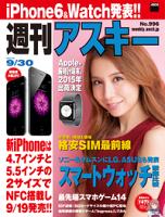 週刊アスキー2014年9/30号