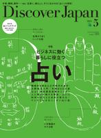 DiscoverJapan2015年5月号Vol.43