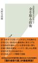元国税調査官が明かす 金を取る技術-【電子書籍】