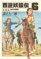 西遊妖猿伝西域篇6巻