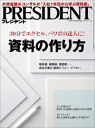 PRESIDENT (プレジデント) 2014年 11/17号 [雑誌]【電子書籍】[ PRESIDENT編集部 ]