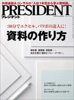PRESIDENT(プレジデント)2014年11/17号[雑誌]