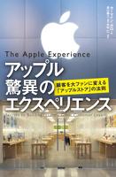 アップル驚異のエクスペリエンス顧客を大ファンに変える「アップルストア」の法則