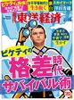 週刊東洋経済 2015年2月28日号-【電子書籍】