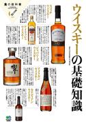 食の教科書 「ウイスキーの基礎知識」