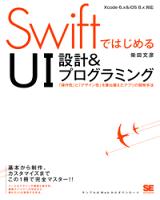 SwiftではじめるUI設計&プログラミング「操作性」と「デザイン性」を兼ね備えたアプリの開発手法