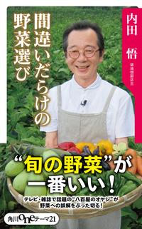 間違いだらけの野菜選び