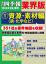会社四季報業界版【1】資源・素材編 (15年春号)【電子書籍】