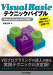Visual Basic�ƥ��˥å��Х��֥롡��Visual Studio 2012�б���-���Żҽ��ҡ�