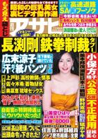 週刊アサヒ芸能2014年7月3日号2014年7月3日号