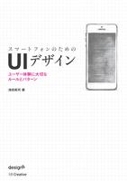 スマートフォンのためのUIデザインユーザー体験に大切なルールとパターン