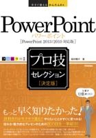 今すぐ使えるかんたんExPowerPoint[決定版]プロ技セレクション[PowerPoint2013/2010対応版]